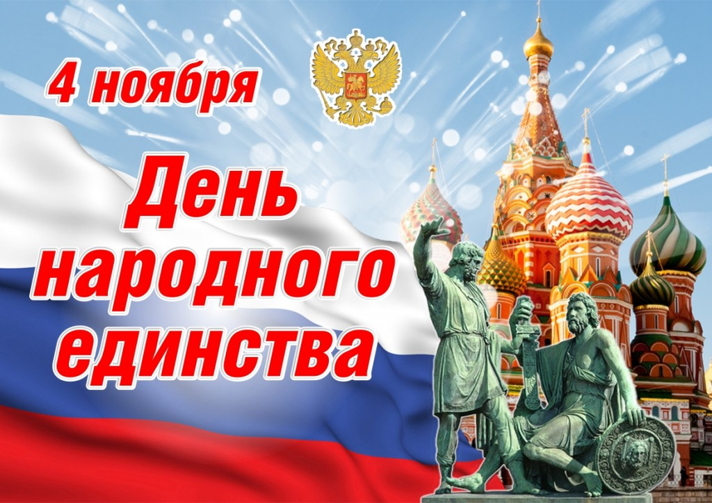 """Урок-беседа """"День народного единства (4 ноября)"""""""
