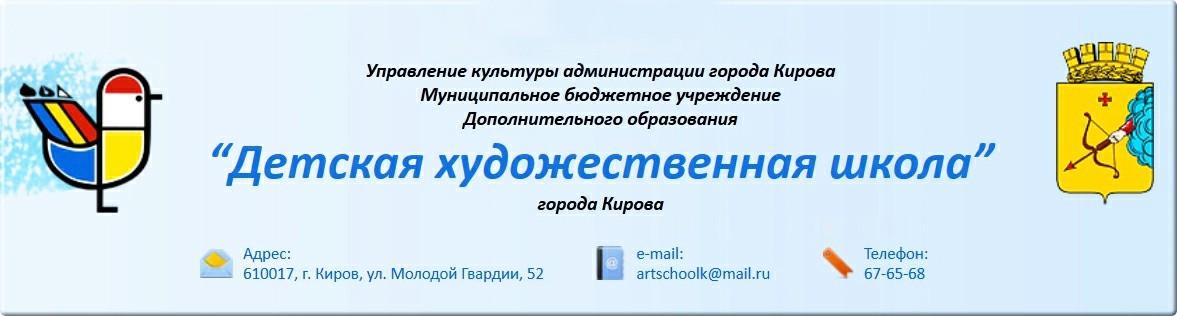 Детская художественная школа города Кирова