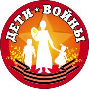 Всероссийская акция «Дети войны»