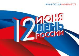 Горожан приглашают к участию в масштабных проектах, посвящённых Дню России