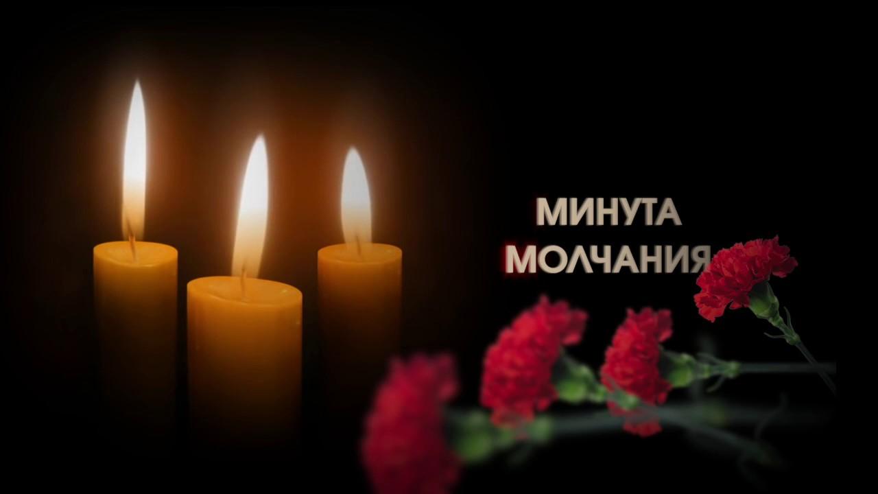 Кировчане присоединятся к общероссийской минуте молчания