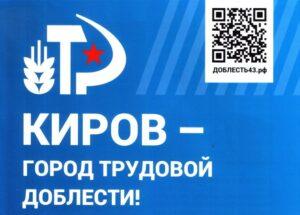 Киров-город трудовой доблести!