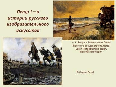 Имена России: Пётр I. 350 лет со дня рождения
